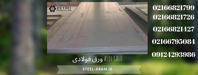 ورق فولادی A516 GR60