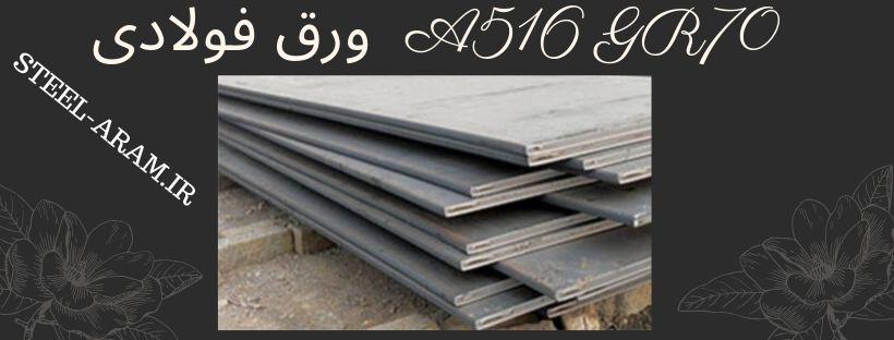 ورق فولادی A516 GR70